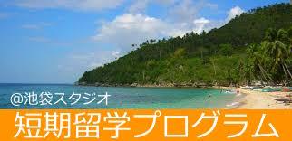 フィリピン・セブ島留学説明会