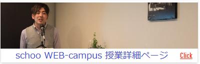 schoo授業詳細ページ