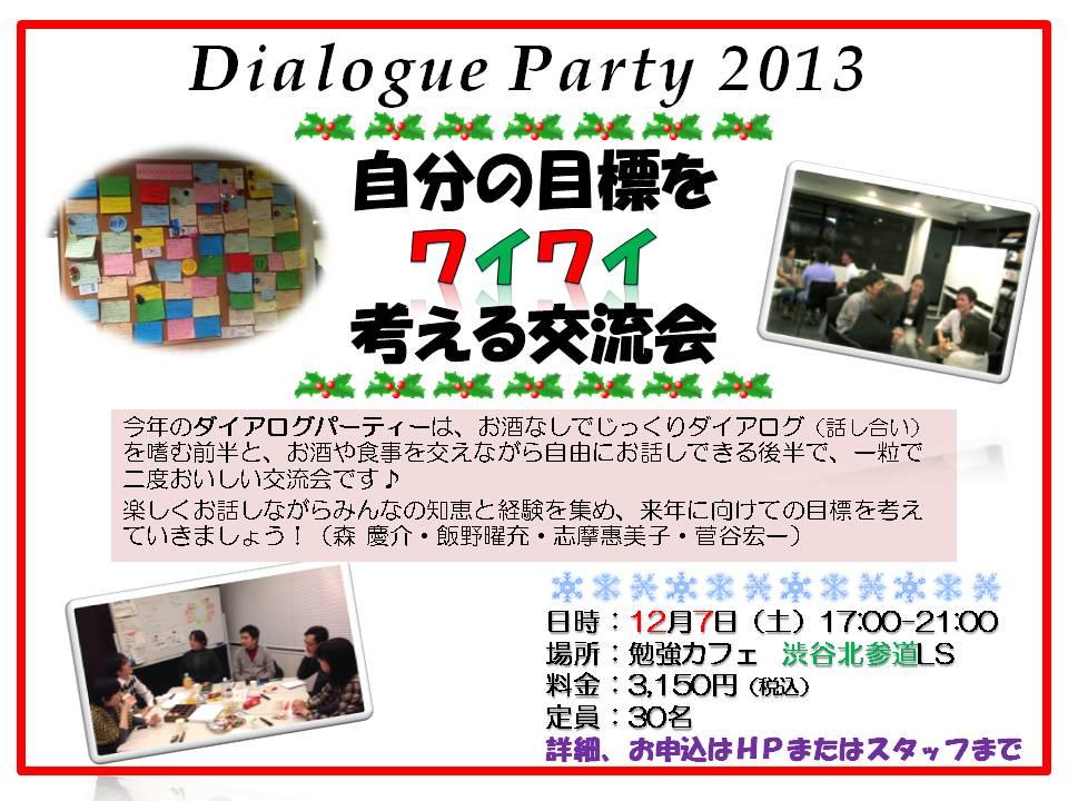 131207_kit_ダイアログパーティー2013