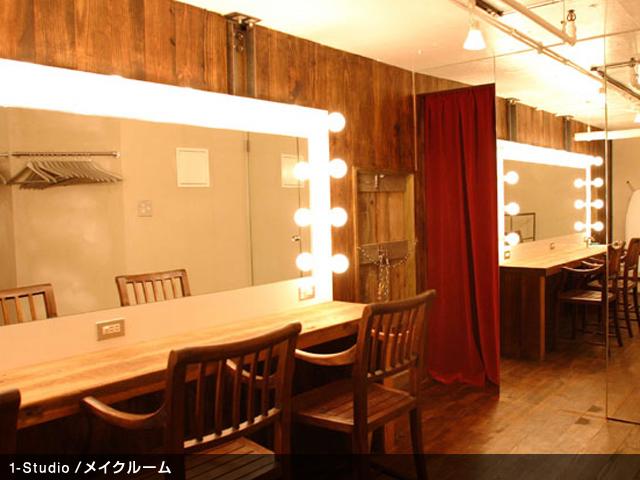 1-studioメイクルーム
