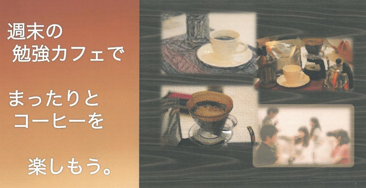 コーヒー部