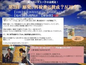 20140927上野さん勉強会「原発」