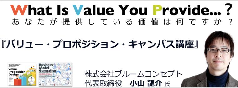 バリュー・プロポジション・キャンバス講座