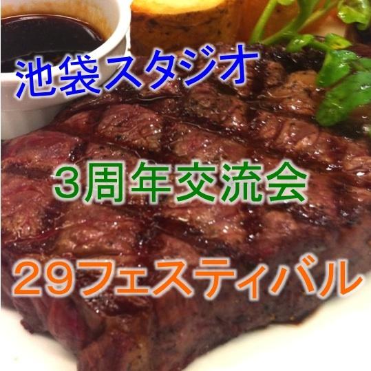 肉フェスティバル_アイキャッチ