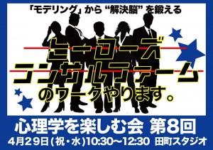 田町_20150429心理学を楽しむ会