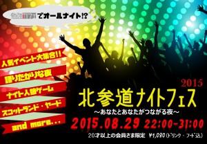 渋谷北参道_20150829_北参道ナイトフェス2015