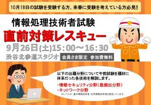 渋谷北参道_20150926_情報処理儀出者試験直前対策レスキュー