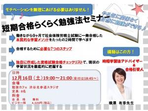 渋谷北参道_20151216_らくらく勉強法セミナー