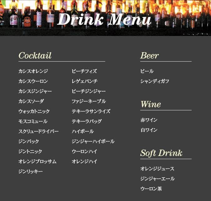drinklist