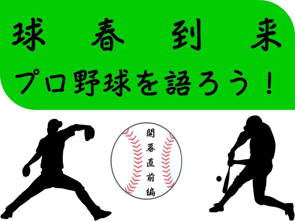 160321球春到来プロ野球を語ろう~開幕直前編~ネット用ポスター