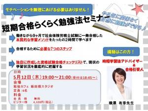 飯田橋_20160512_らくらく勉強法セミナー