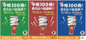 手帳100冊!書き比べ総選挙!!